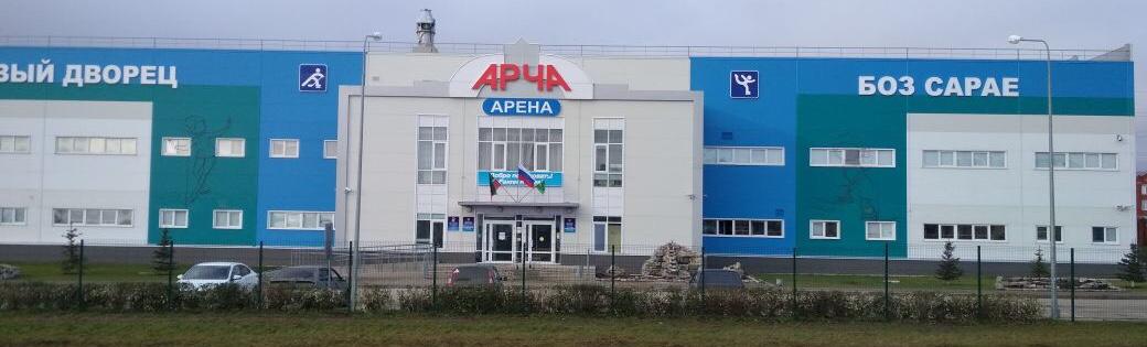 ЛДС «Арча Арена»