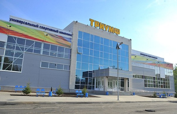 МУ «Спортивно-оздоровительный комплекс «Триумф»